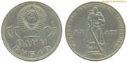 один рубль ХХ лет победы над фашистской Германией подам