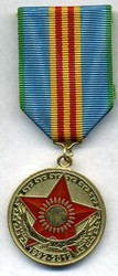 медаль 20 лет ВС РК
