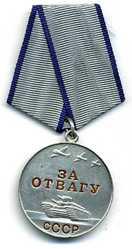 медаль АФГАН За Отвагу