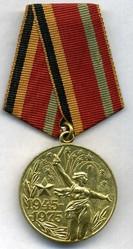 медаль 30 лет Победы в ВОВ