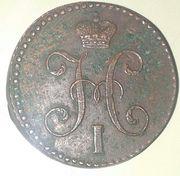 монета серебромь копейки серебромь медные 1846 года позвоните по мобил