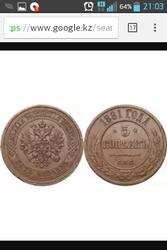 Продам царскую монету