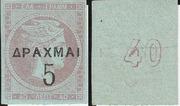 Почтовые марки Греции 1861-1990
