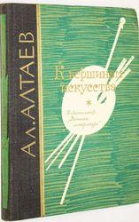 Алтаев А. К вершинам искусства. M,  1979/ 700 тг.