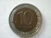 Продам 10 рублей СССР 1991г.