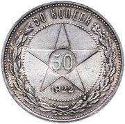 50 копеек РСФСР 1922г ПРОДАЮ